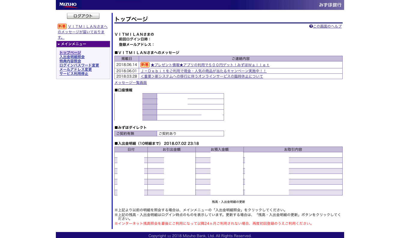 (Caption) Mizuho Internet banking is yet another website following the Japanese tradition of having a nice-looking landing page, less nice-looking rest of the pages and absolutely utterly horrifying-looking any page hidden beyond a login page.